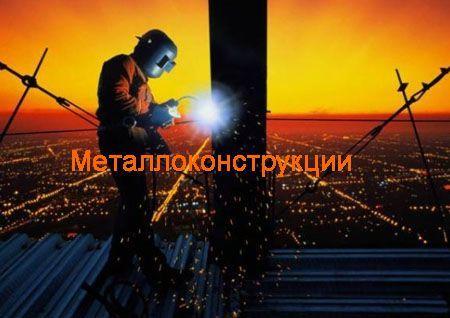Металлоконструкции Миасс
