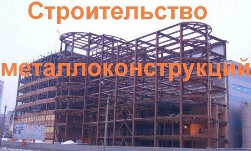 Строительство металлоконструкций в Миассе. Строительные металлоконструкции